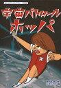宇宙パトロールホッパ DVD-BOX デジタルリマスター版 【DVD】【RCP】【あす楽対応】