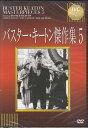 バスター キートン傑作集 5 【DVD】