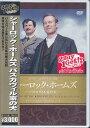 シャーロック ホームズ バスカヴィル家の犬 【DVD】【ポイント10倍/10P03Dec16】