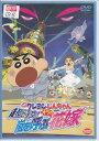 映画 クレヨンしんちゃん 超時空!嵐を呼ぶオラの花嫁 【DVD】