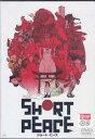 SHORT PEACE 【DVD】