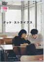 グッド ストライプス 【DVD】