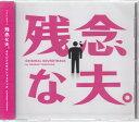 フジテレビ系ドラマ「残念な夫。」オリジナルサウンドトラック 【CD】