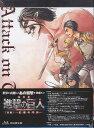劇場版「進撃の巨人」前編〜紅蓮の弓矢〜 【初回限定版】 【送料無料】【Blu-ray】
