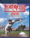 熱闘甲子園 2012 〜第94回大会 48試合完全収録〜 【Blu-ray】