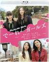 でーれーガールズ 【Blu-ray】
