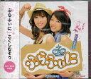 こくしむそう(限定盤) / ぷらふぃに(三瓶由布子・小清水亜美) 【CD、DVD】