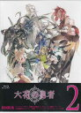 六花の勇者2 【Blu-ray】