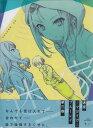 迷家-マヨイガ-3 【Blu-ray】