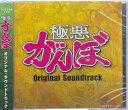 オリジナル・サウンドトラック「極悪がんぼ」 【CD】
