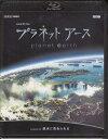 NHKスペシャル プラネットアース Episode 2 「淡水に命あふれる」 【Blu-ray】