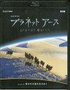 NHKスペシャル プラネットアース Episode 4 「乾きの大地を生きぬく」 【Blu-ray】