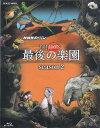 NHKスペシャル ホットスポット 最後の楽園 season2 Blu-ray BOX 【Blu-ray】【新着0712】
