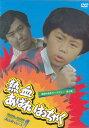 熱血あばれはっちゃく DVD-BOX 1 デジタルリマスター版 【DVD】