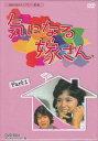 【中古】 気になる嫁さん DVD-BOX PART1 デジタルリマスター版 【DVD】