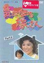 【中古】 気になる嫁さん DVD-BOX PART2 デジタルリマスター版 【DVD】
