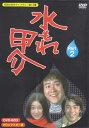 【中古】 水もれ甲介 HDリマスター DVD-BOX2 【DVD】