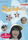 大場久美子の コメットさん HDリマスター DVD-BOX1 【DVD】