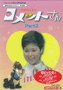 九重佑三子の コメットさん HDリマスターDVD-BOX2 【DVD】