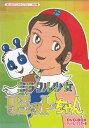ミラクル少女リミットちゃん DVD-BOX デジタルリマスター版 【DVD】