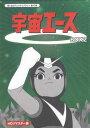【中古】 宇宙エース HDリマスター DVD-BOX2 【DVD】