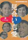 【中古】 見合い恋愛 DVD-BOX HDリマスター版 【DVD】