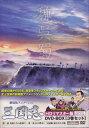 劇場公開25周年記念 劇場版アニメーション 三国志 HDリマスター版 DVD BOX 【DVD】
