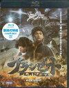 プランゼット 【Blu-ray】