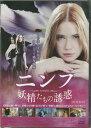 【中古】ニンフ/妖精たちの誘惑 DVD-BOX 【DVD】
