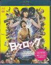 日々ロック ブルーレイ 【Blu-ray】