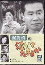 乐天商城 - 渥美清の泣いてたまるか VOL.14 【DVD】