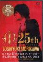 森川智之25周年記念ディナーショー 〜冬の陽の暖かさに包まれ...