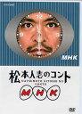 松本人志のコント MHK 通常版 【DVD】