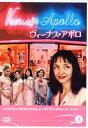 ヴィーナス&アポロ 3 恋してエステ 【DVD】【RCP】
