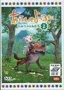 あらしのよるに〜ひみつのともだち〜 2 【DVD】