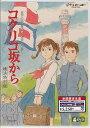 コクリコ坂から 横浜特別版 【DVD】...