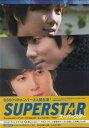 スーパースター DVD-BOX 【DVD】
