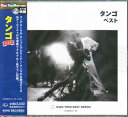 其它 - タンゴ ベスト 【CD】