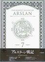 乐天商城 - アルスラーン戦記 第7巻 初回限定生産 【Blu-ray】