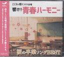 響け!青春ハーモニー こころで聴くクラス合唱 涙の卒業ソング BEST 【CD】