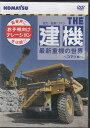 ザ 建機! 最新重機の世界 コマツ編 【DVD】【あす楽対応】