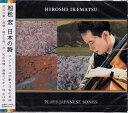 古典 - 日本の詩 / 池松宏 【CD】