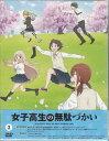 女子高生の無駄づかい Vol.3 【DVD】