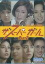 【中古】 ザ スーパーガール DVD-BOX Part2 デジタルリマスター版 【DVD】