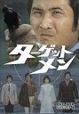 【中古】 ターゲットメン DVD-BOX デジタルリマスター版 【DVD】