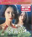 乐天商城 - 女王の花 コンプリート シンプルDVD-BOX3 【DVD】