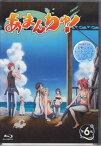 あまんちゅ!第6巻 【Blu-ray】