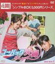 ゴー・バック夫婦 DVD-BOX1 シンプルBOX 5000円シリーズ 【DVD】