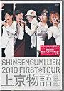 SHINSENGUMI LIEN 2010 FIRST☆TOUR 上京物語 【DVD】