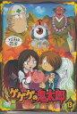 ゲゲゲの鬼太郎 13 【DVD】
